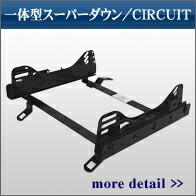 ナニワヤ一体型スーパーダウン/CIRCUITシートレール