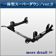ナニワヤ一体型スーパーダウン/Version.Sシートレール