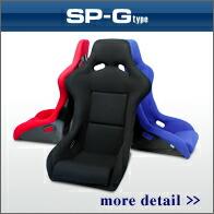 ナニワヤSP-Gタイプフルバケットシート
