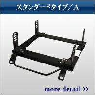 Naniwa shop standard type /A sheet rail