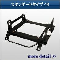 Naniwa shop standard type /B sheet rail