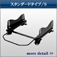 Naniwa shop standard type /S sheet rail