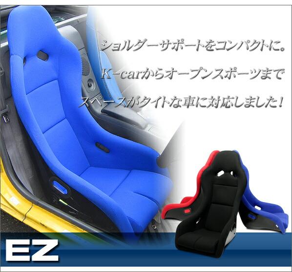 ナニワヤ フルバケットシート EZ(イージー)