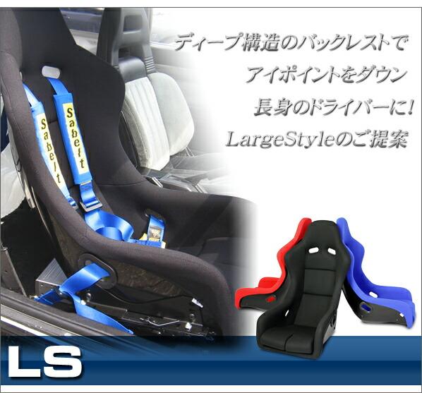 ナニワヤ フルバケットシート LS(LargeStyle)