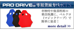 Back cover for exclusive use of the PRODRIVE type