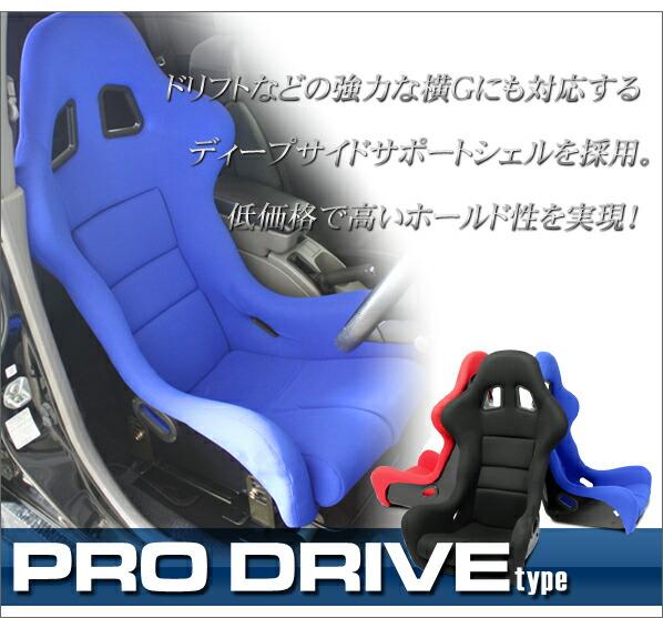 Naniwa shop full bucket seat PRODRIVE type