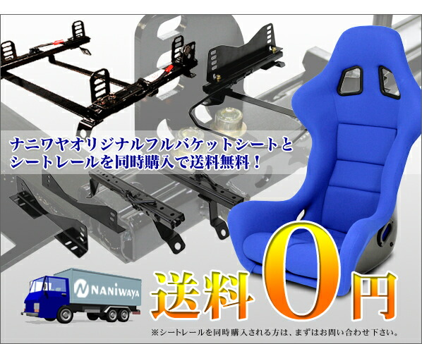 It is free shipping by the purchase simultaneous with a seat rail!