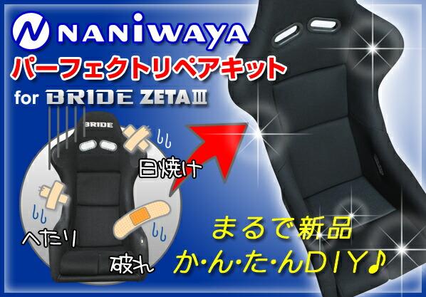ナニワヤ パーフェクトリペアキット(BRIDE/ブリッド ZETA3/ジータ3用バケットシートリペアキット)