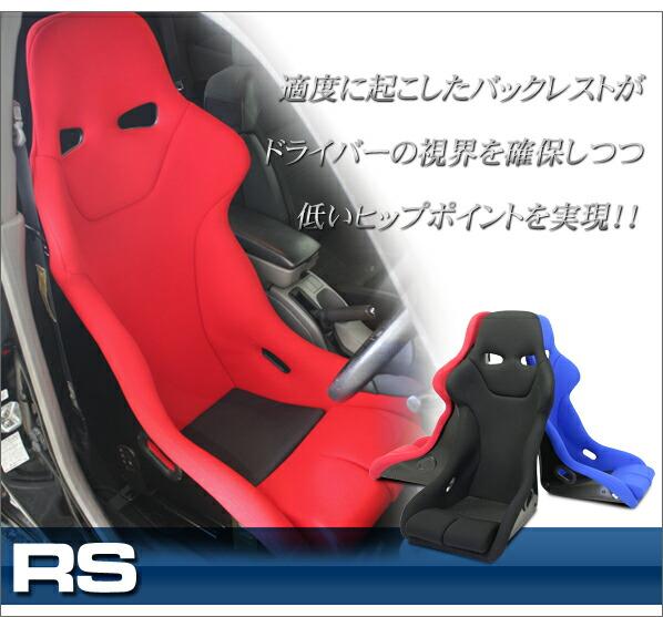 ナニワヤ フルバケットシート RS(アールエス)