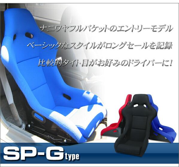 ナニワヤ フルバケットシート SP-Gタイプ