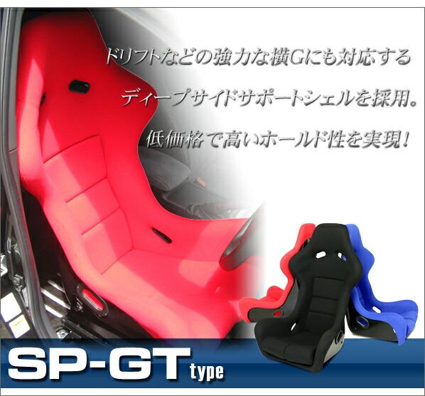 ナニワヤ フルバケットシート SP-GTタイプ