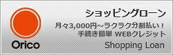 Orico オリコ ショッピングローン