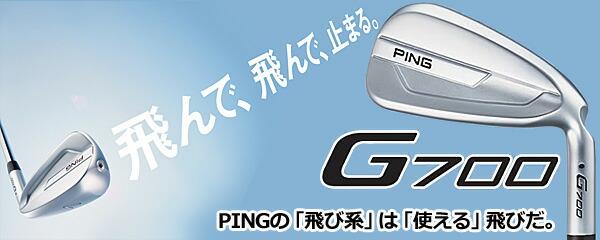 ping-g700