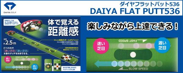 daiya-tr536