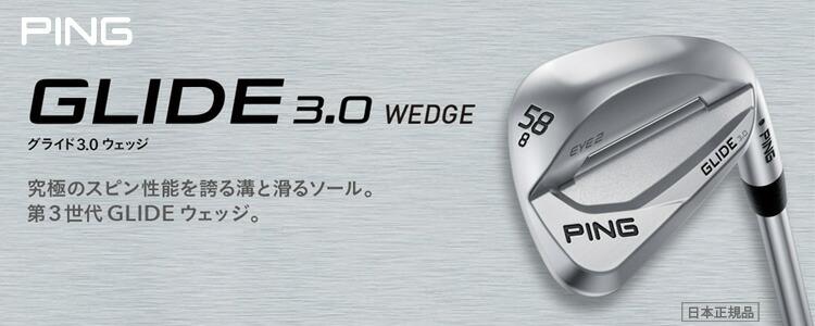 PING GLIDE 3.0 ウェッジ