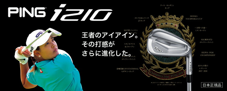PING i210 アイアン