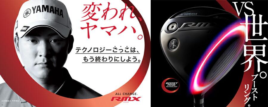 【2020年モデル】ヤマハ RMXシリーズ