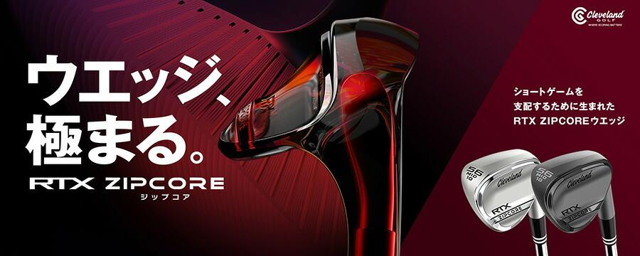 【2020年モデル】クリーブランド RTX ZIPCORE ウエッジ