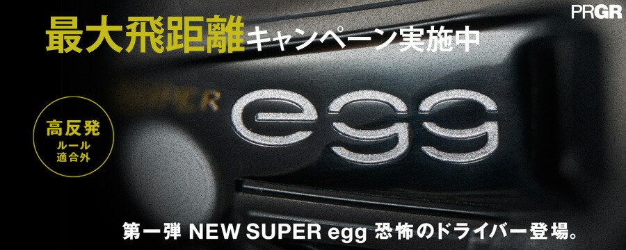 PRGR NEW SUPER egg