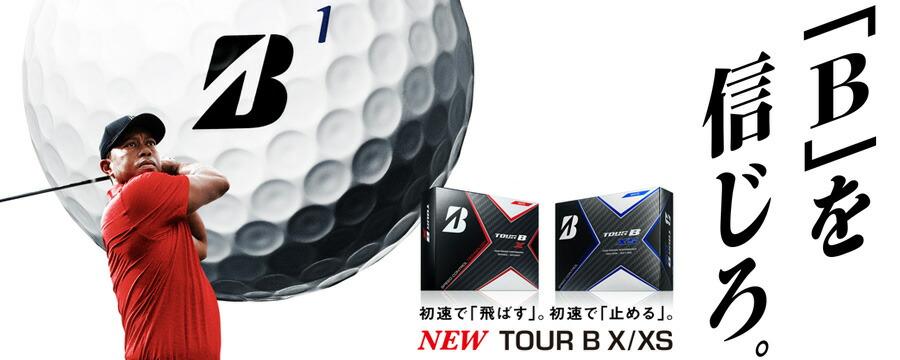 ブリヂストンゴルフ TOUR B X/XSボール