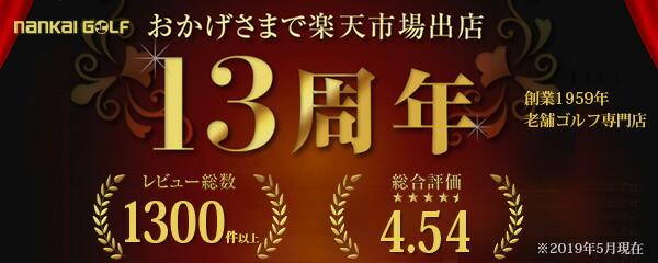 楽天市場13周年
