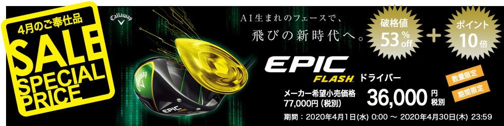 【特価】EPIC FLASH ドライバー