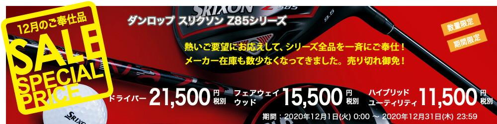 【特価】ダンロップ スリクソン Z85シリーズ