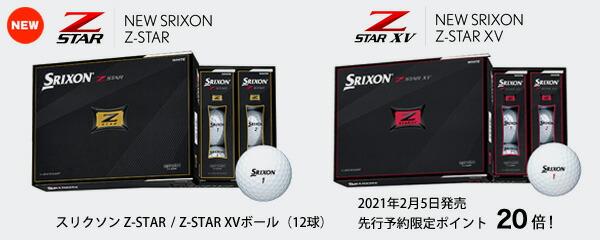 ゴルフボール NEW「スリクソン Z-STARシリーズ」 【2021年モデル】