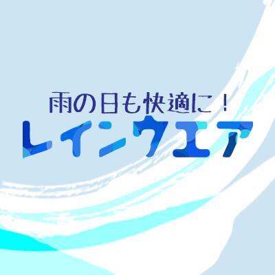 レインウエア・グッズ 京都MCプラス カテゴリページ
