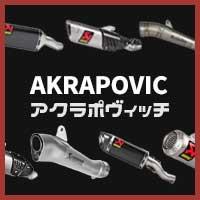AKRAPOVIC(アクラポヴィッチ)京都MCプラス カテゴリページ