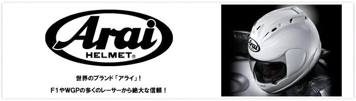 ARAI(アライ)