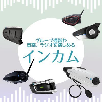 インカム 京都MCプラス カテゴリページ