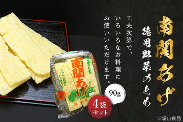 南関あげ徳用野菜のとも90g×4袋