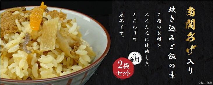 南関あげ入り炊き込みご飯の素×2袋