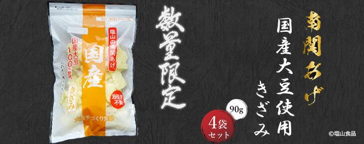 国産大豆使用徳用きざみ90g
