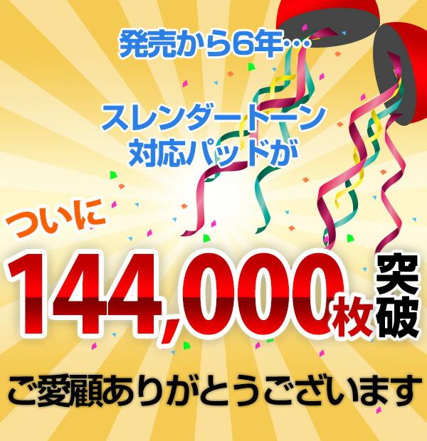 スレンダートーン対応パッド85000枚突破!