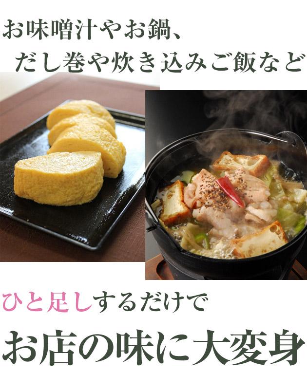北海道日高産の根昆布を使用した出汁