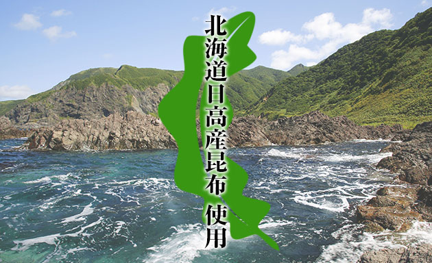 北海道日高産の昆布を使用しました
