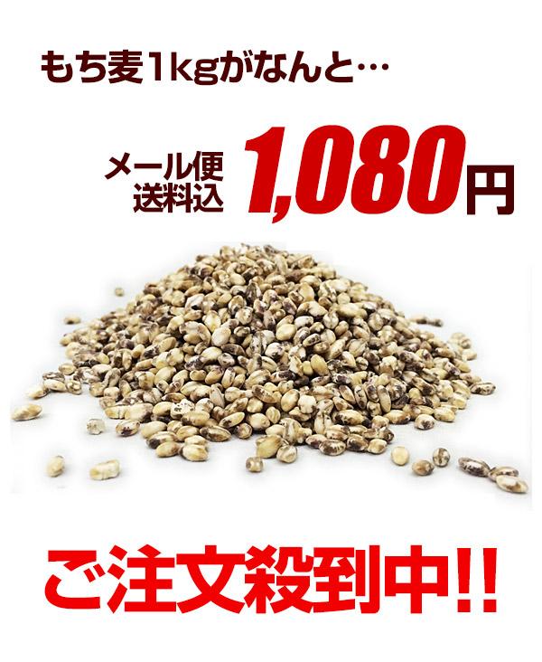 もち麦が1500円