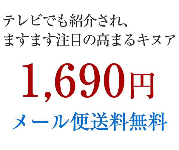 キヌアがメール便送料込1690円