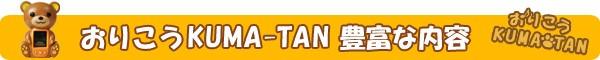 おりこうKUMA-TAN 豊富な内容