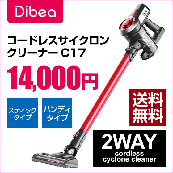 Dibea C17 サイクロン式 コードレス掃除機