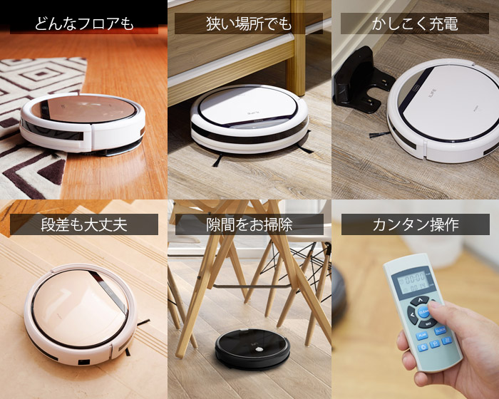ILIFE ロボット掃除機 用途