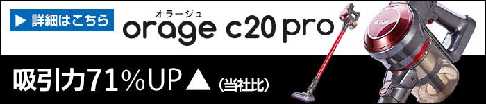 Orage C20 サイクロンクリーナー