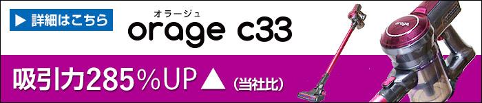 Orage C33