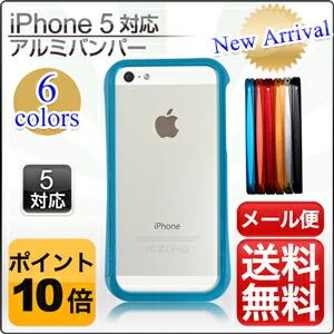 iPhone5 アルミバンパー