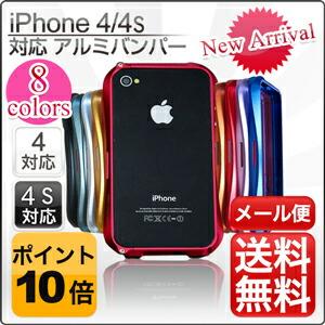 iPhone4/4S アルミバンパー