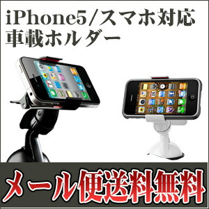 iPhone5 車載ホルダー