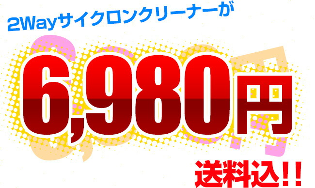 2way サイクロンクリーナーが6,980円