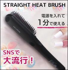 ●heatbrush
